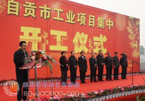 自贡市22个工业项目集中开工 总投资49.6亿元