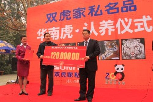双虎家私斥资12万 认养成都动物园两只华南虎