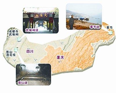 """四川重庆两地争抢""""刘备墓""""已经持续数十年"""