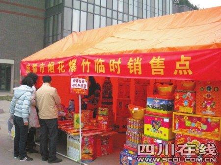 成都一环路今年春节有卖烟花爆竹 共设79个点