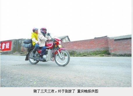 广安农民工夫妻买不到车票 从广东骑摩托回乡
