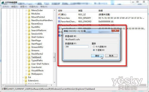 巧用注册表自定义Windows7预览窗口大小