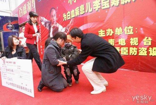 河南法制频道联手玥玛锁捐助白血病儿童_家电