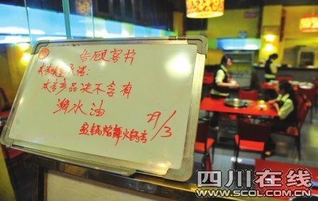 成都公布13违规火锅店 澄清其所用并非潲水油