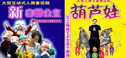 相约纯真年代 童话剧 新白雪公主 4月登蓉城