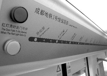 民间版成都地铁报站词走红 用不用四川话惹议