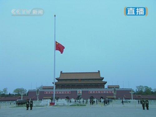 天安门广场下半旗为玉树地震遇难同胞志哀