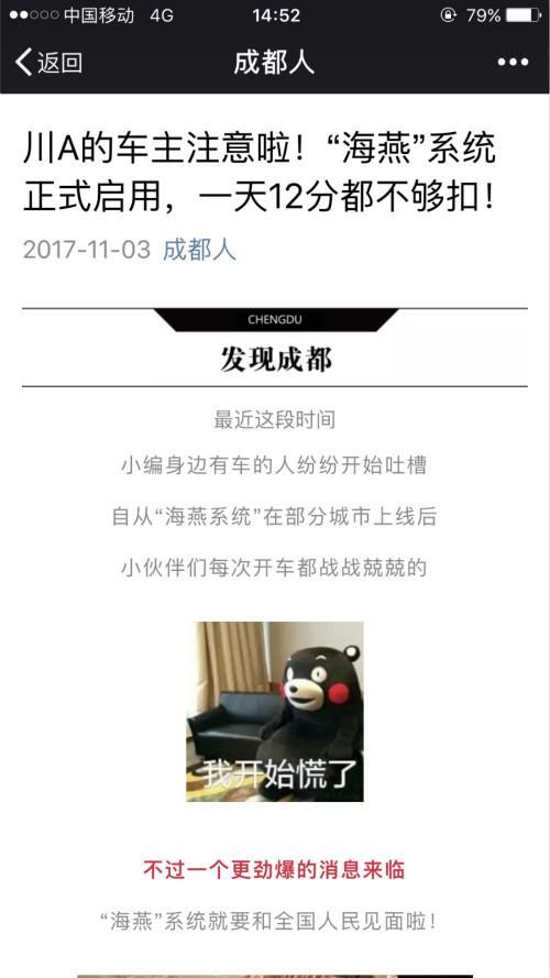 """传让成都车主恐慌的""""海燕系统""""正式启用 官方辟谣"""