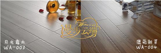 升达地板浪漫云端系列——生活的浪漫元素