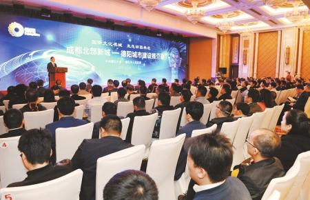 德阳城市推介会签约14个项目 投资近400亿元
