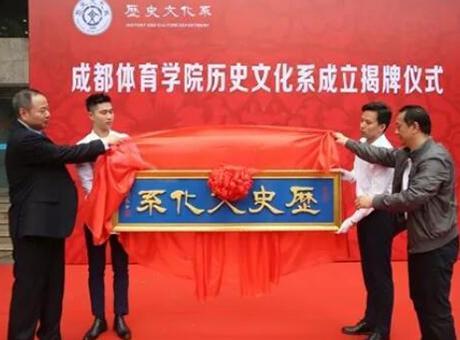 全国首个 四川省体育类高校历史文化系成立
