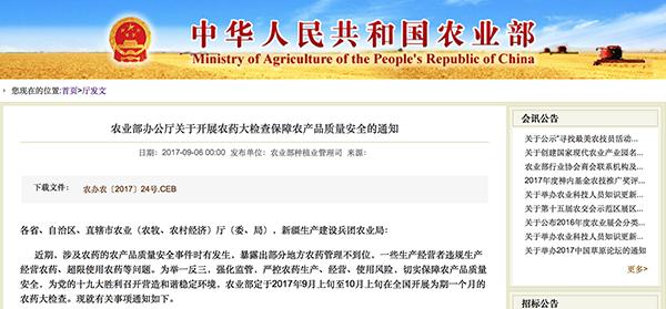 应对农产品质量安全事件 农业部部署农药安全大检查