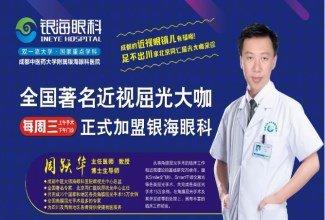 全国著名近视屈光大咖周跃华教授正式加盟银海眼科