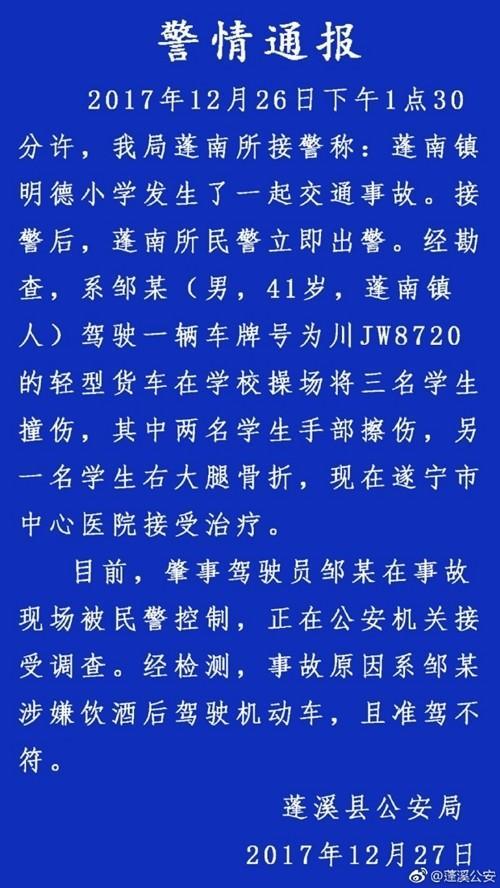四川男子酒驾闯进学校操场 撞伤3名学生(图)