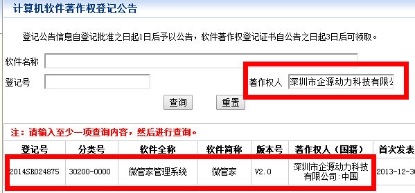 深圳市企源动力科技有限公司-----微信营销利器'微管家'专访