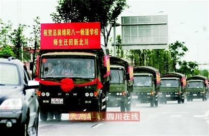 原曲山小学搬进北川新县城 目前最缺老师(图)