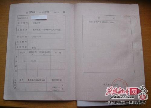 衡水河北房管局被曝办出清代房产证(图)谷相别墅图片
