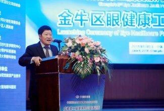 中国医促会全民眼健康提升计划系列活动成都站启动