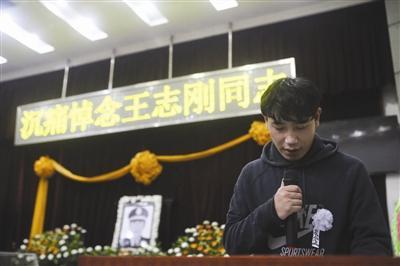 王志刚儿子四郎多加向前来悼念的亲友致谢