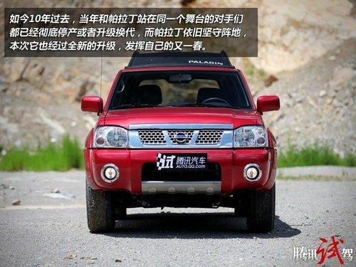 腾讯试驾郑州日产帕拉丁纪念版 风格依旧