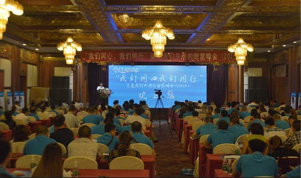 美菱财富峰会在蓉召开 以产品来提升用户体验