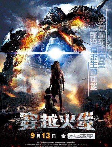 穿越火线》于9月13日上映.  《穿越火线》讲述了现代战争背高清图片