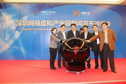 深圳网商虚拟产业园成立新闻说明会