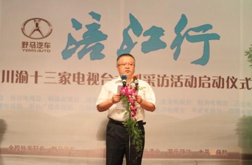 野马汽车独家冠名赞助大型媒体 活动 涪江行 高清图片