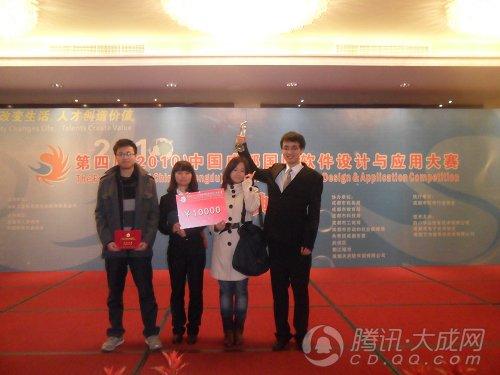 第三届成都青年电子商务创业大赛决赛完美谢幕