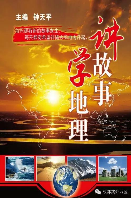 实外西区:地理教师钟天平新书出版