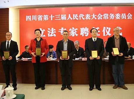 四川省立法专家库建立 首批36名立法专家受聘