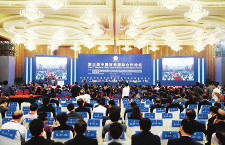 第三届中国西部国际合作论坛开幕 王岐山出席