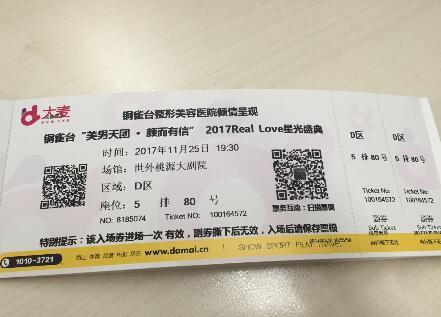 """""""亚洲摇滚歌王""""信成都开唱 50张门票免费送!"""