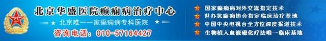 癫痫病的最新治疗方法_癫痫病的治疗方法_癫痫病治疗_北京华盛癫痫专科医院