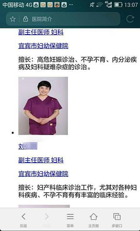 """""""宜宾新生儿感染HIV""""涉事医生被解聘 吊销执业资格"""