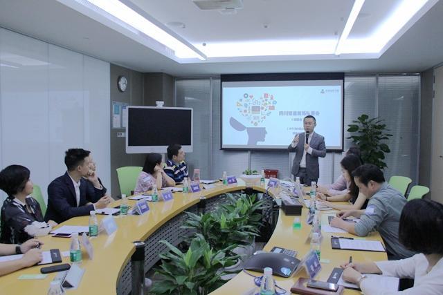 四川智造首期私董会:如何解决企业资金难题?