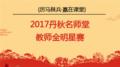丹秋·名师堂理化课堂 点亮科创未来
