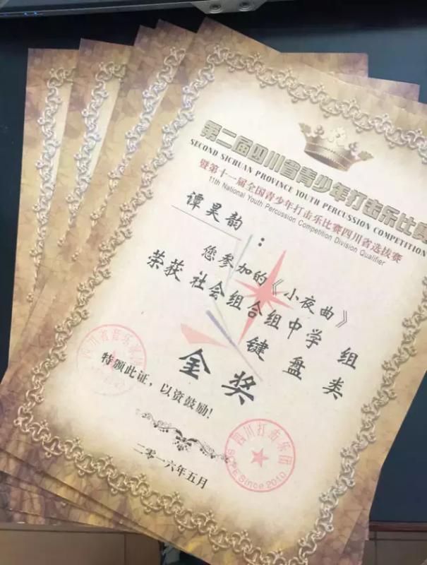 马林巴琴社荣获四川省第二届青少年打击乐赛金奖