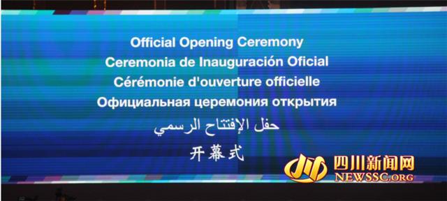 联合国世界旅游组织第22届全体大会今日举行开幕式