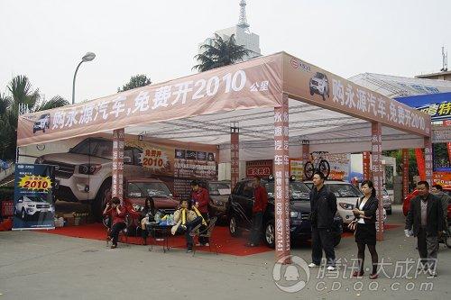 上届展会现场:永源汽车免费开2010公里