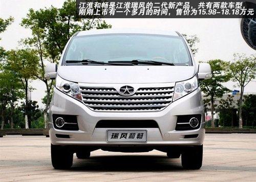 江淮和畅是江淮瑞风的二代新产品,共有两款车型,刚刚上市有高清图片
