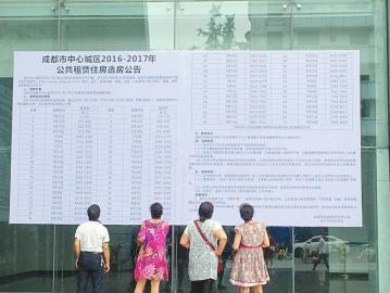 在成都市中心城区2016—2017年公共租赁住房选房公告牌下,消费者在认真看房源信息。