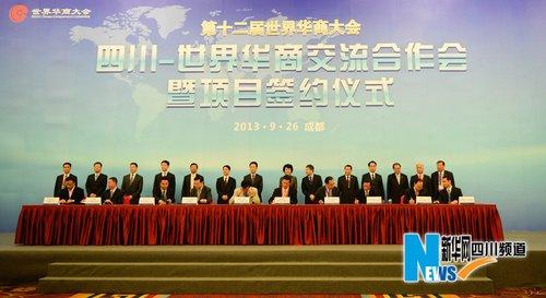 第12届世界华商大会四川-世界华商交流合作会