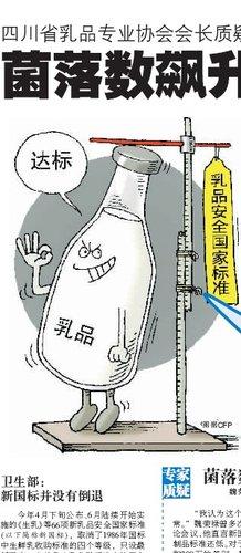 乳品新国标被指倒退25年 卫生部称符合国情
