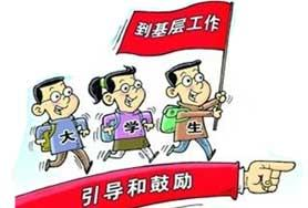 到艰苦边远地区就业 1.3万四川毕业生获奖补