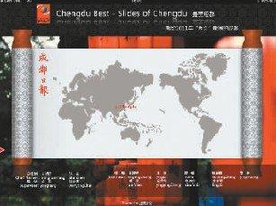 """Chengdu Best最美成都""幻灯软件全球上线"