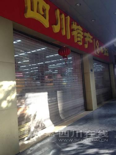 成都春熙路部分商铺现已开始正常营业(图)