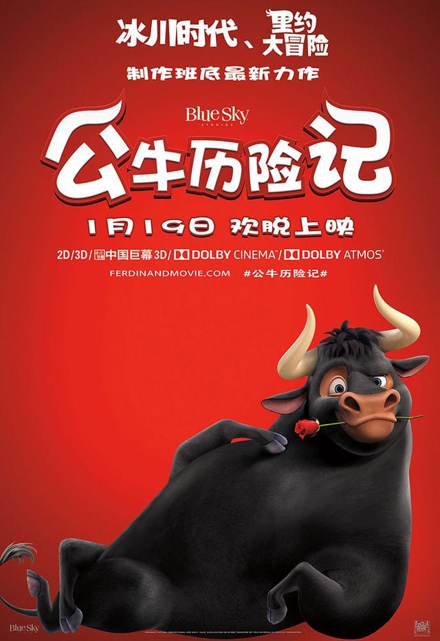 好莱坞动画《公牛历险记》定档 匠心制作欢乐开年