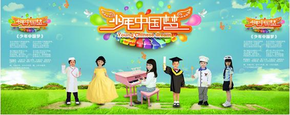 >> 文章内容 >> 儿童中国梦童谣朗诵  唱响中国梦儿童诗答:中国梦我的图片
