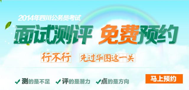 2014年四川公务员考试面试免费备考三步走